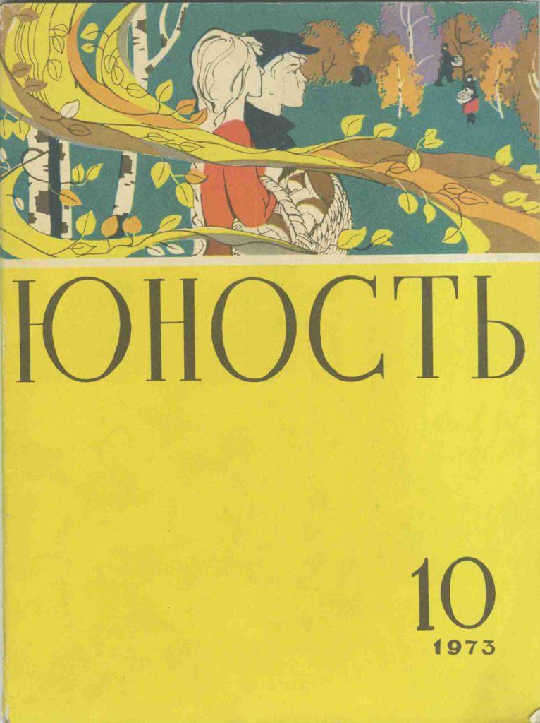 Юность №10 1973