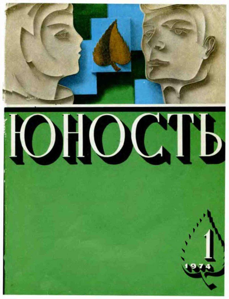 Юность №1 1974