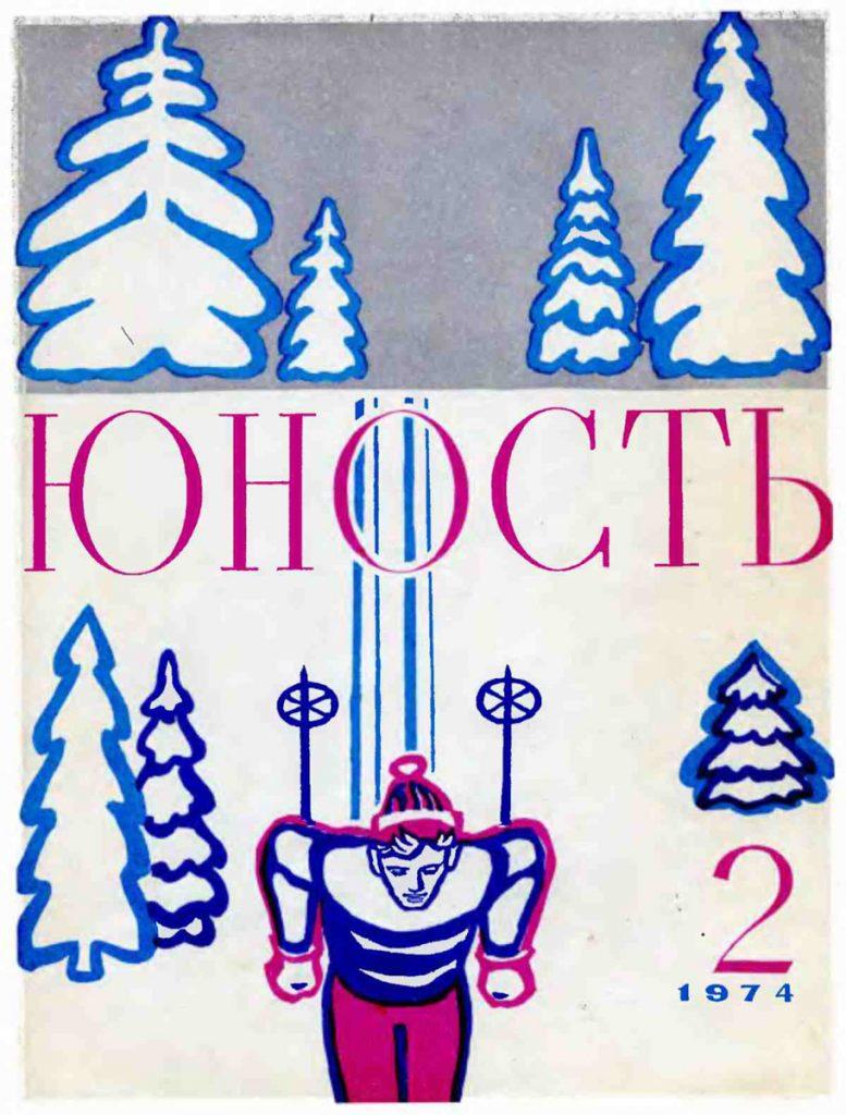 Юность №2 1974
