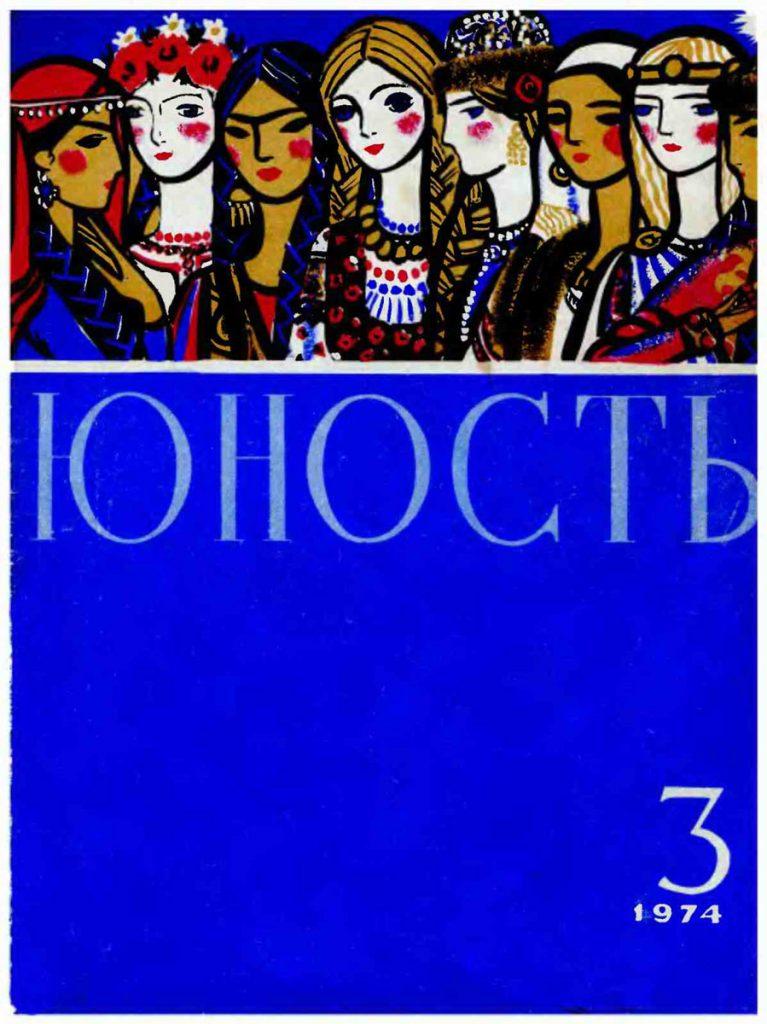 Юность №3 1974