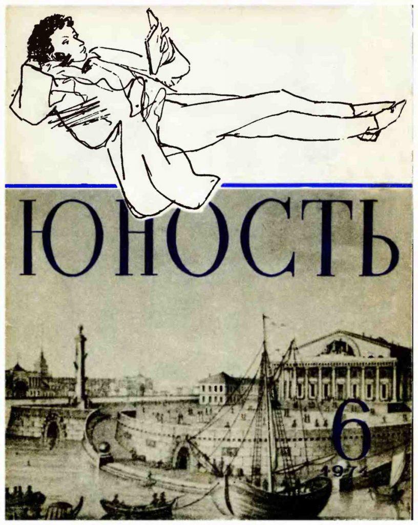 Юность №6 1974