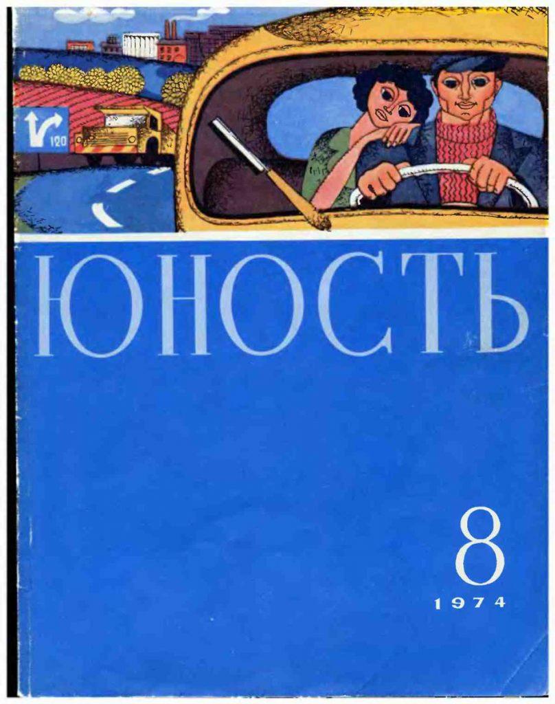 Юность №8 1974