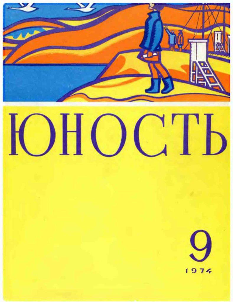 Юность №9 1974