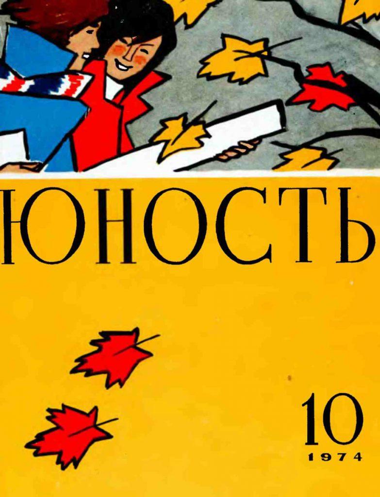 Юность №10 1974