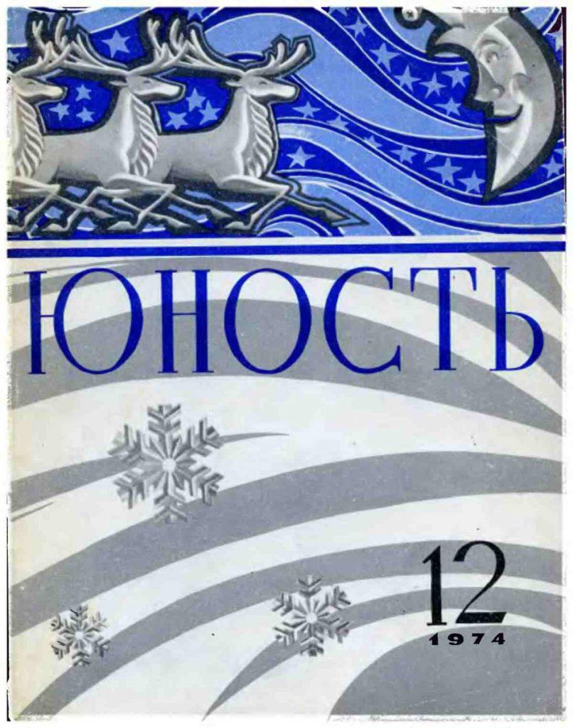 Юность №12 1974