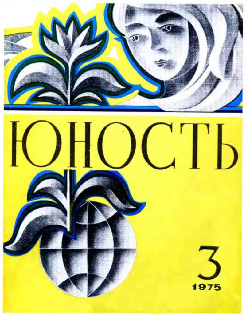 Юность №3 1975