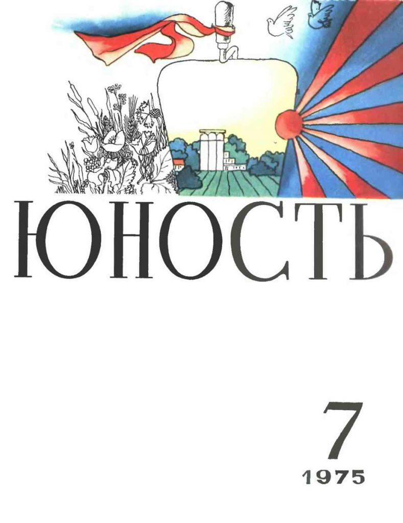 Юность №7 1975