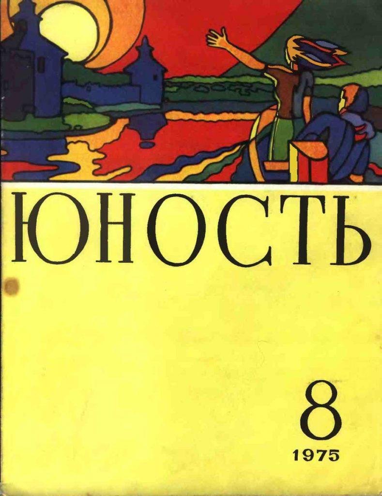 Юность №8 1975