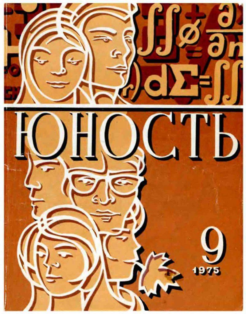 Юность №9 1975