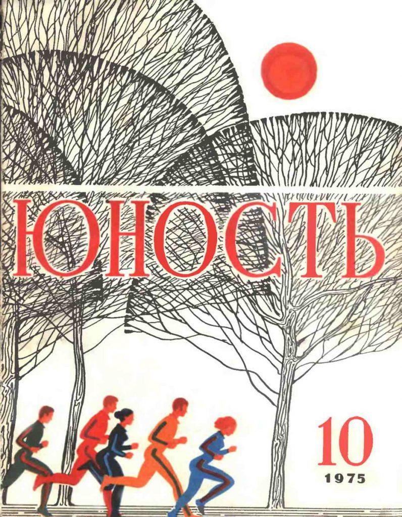 Юность №10 1975