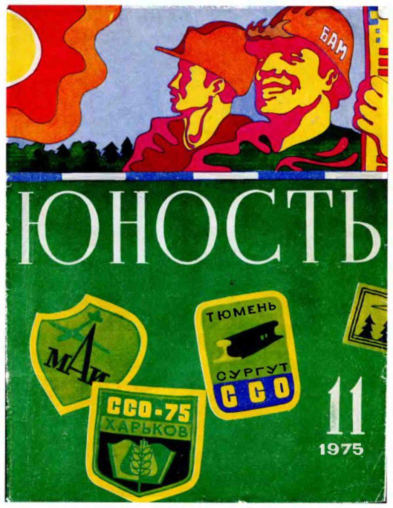 Юность №11 1975