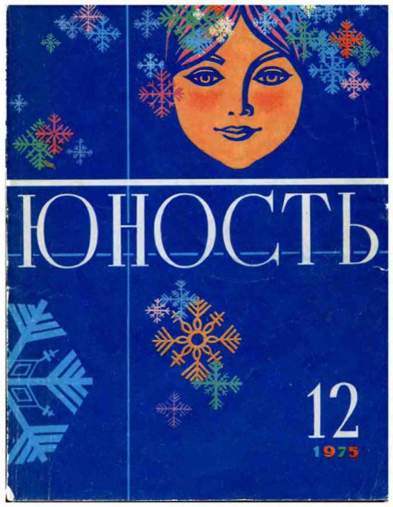 Юность №12 1975
