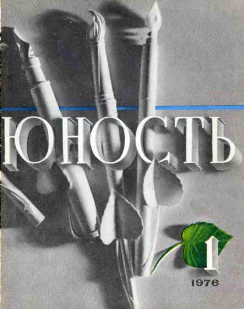 Юность №1 1976