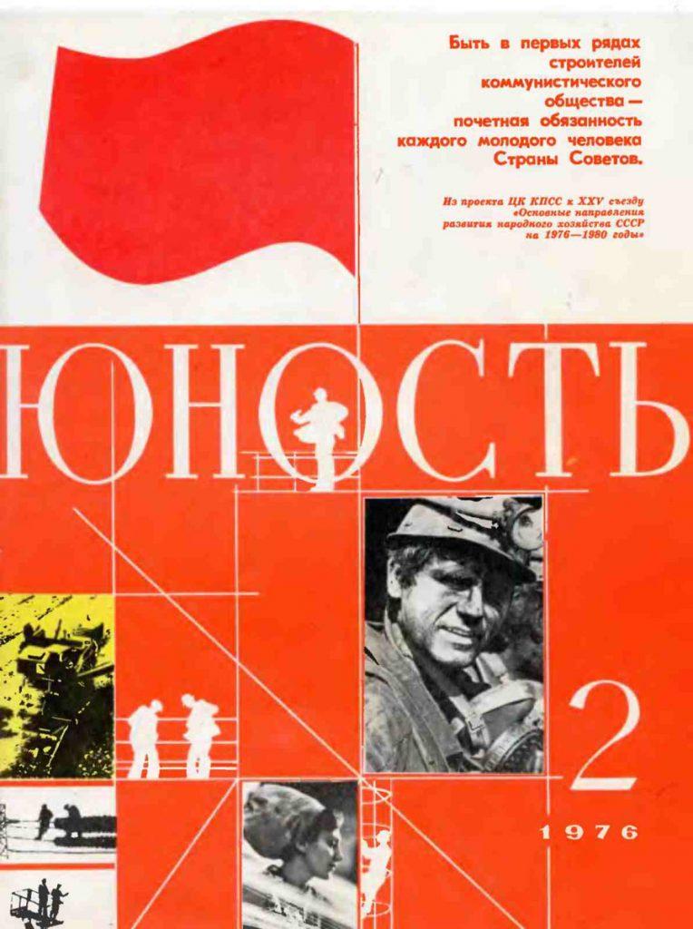 Юность №2 1976
