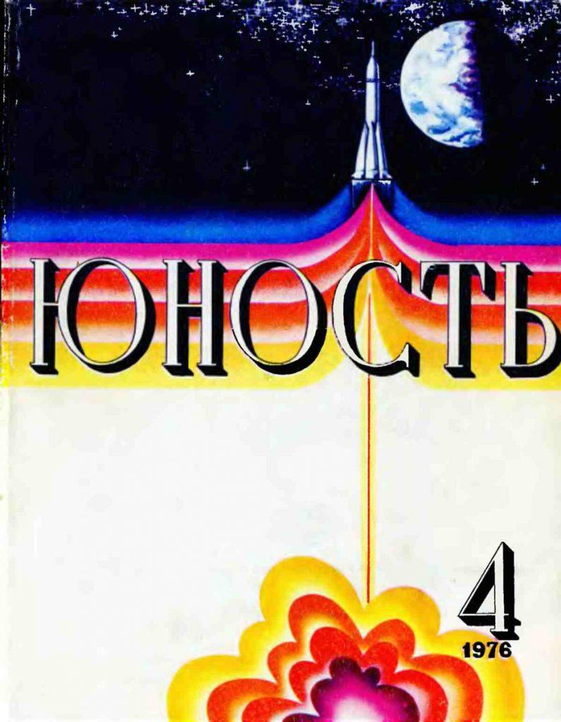 Юность №4 1976