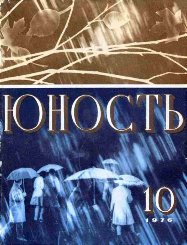 Юность №10 1976