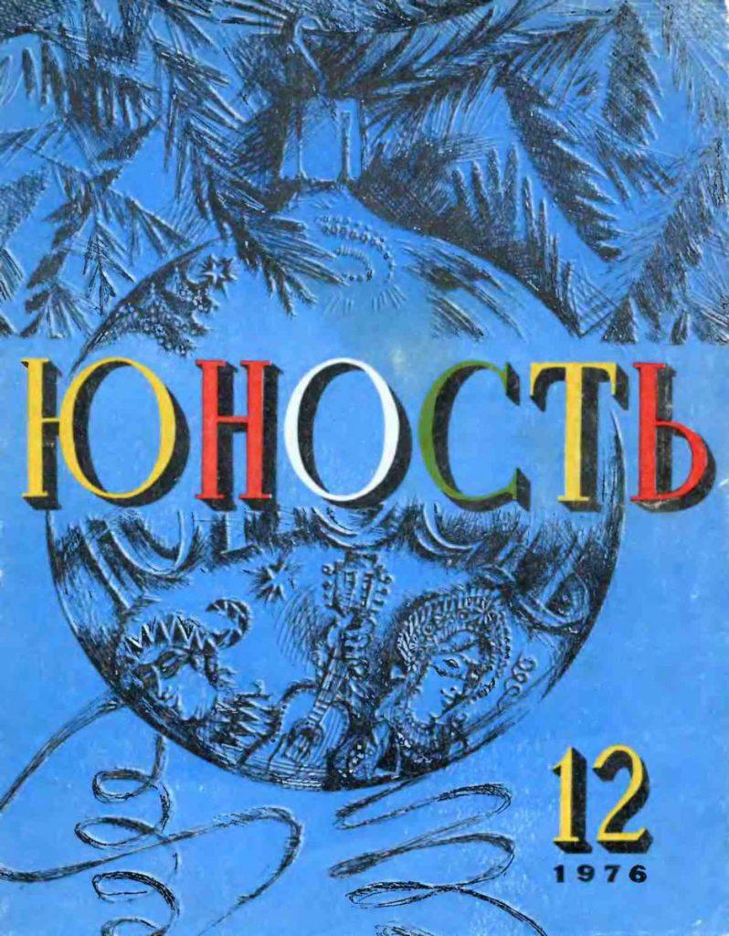 Юность №12 1976