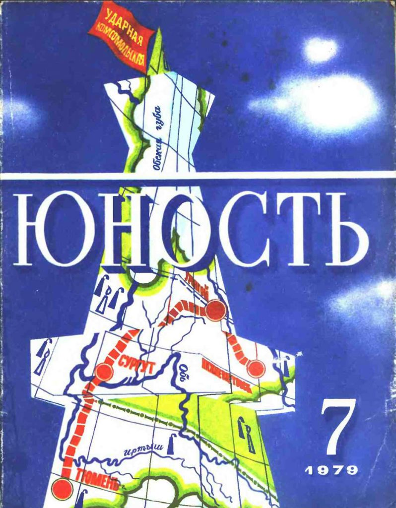 Юность №7 1979