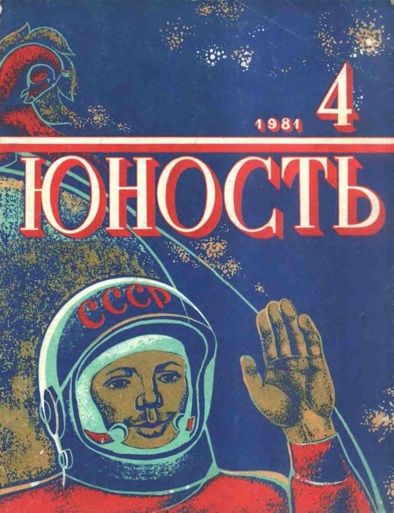 Юность №4 1981