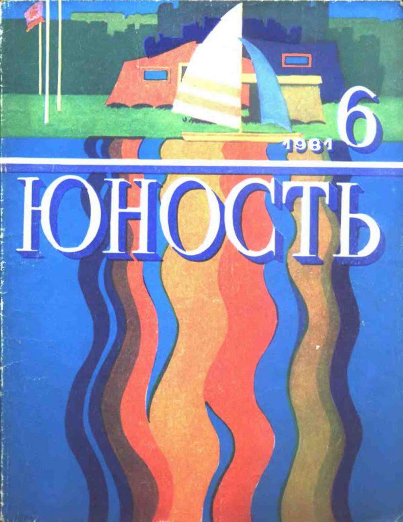 Юность №6 1981