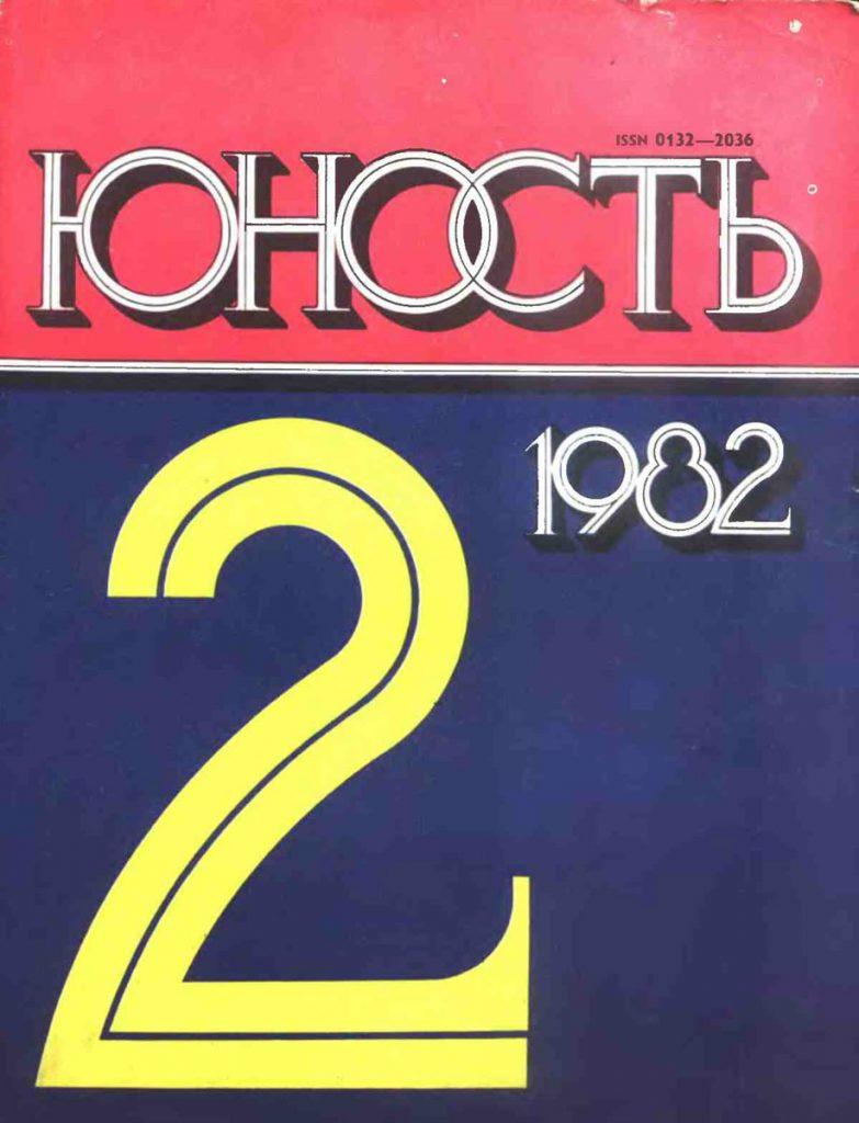 Юность №2 1982