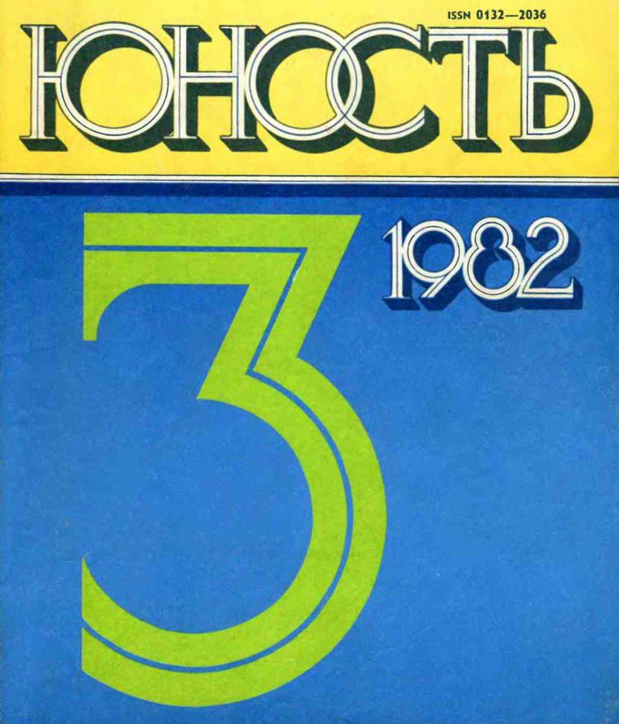 Юность №3 1982