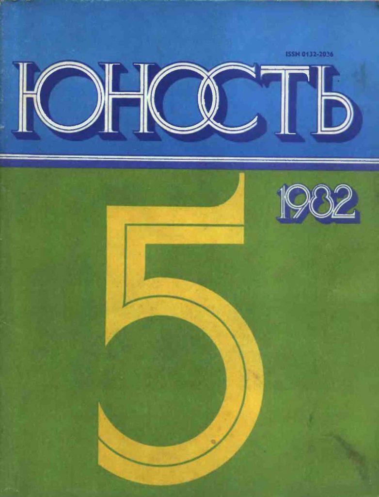 Юность №5 1982