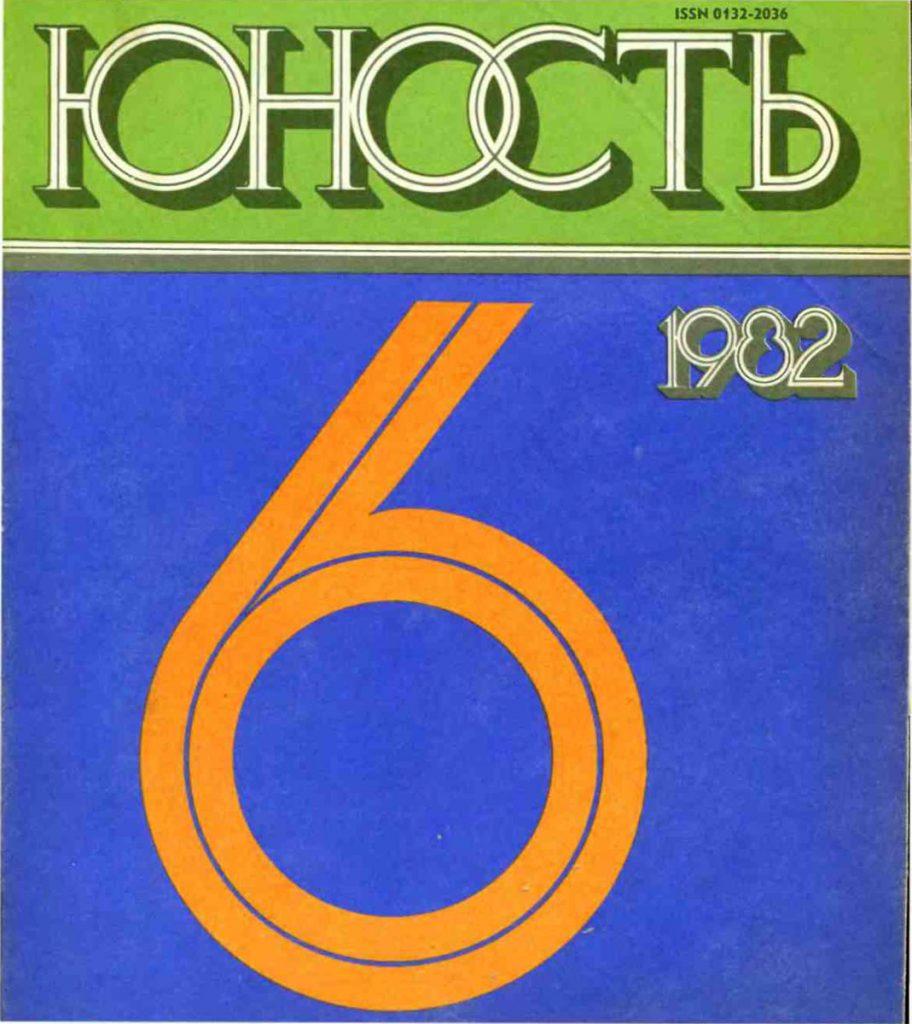 Юность №6 1982