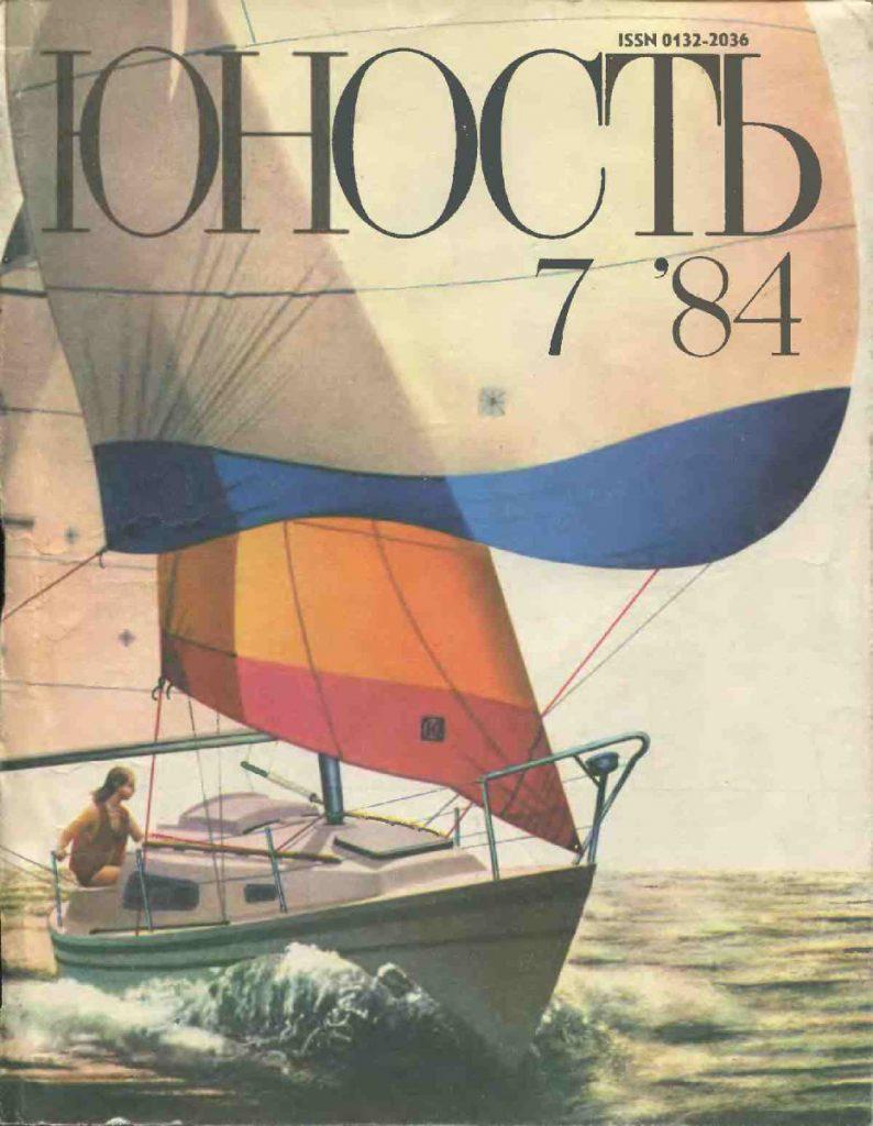 Юность №7 1984