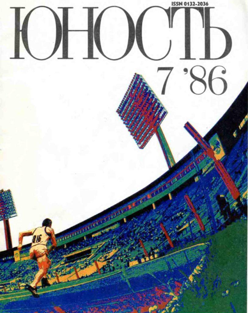 Юность №7 1986