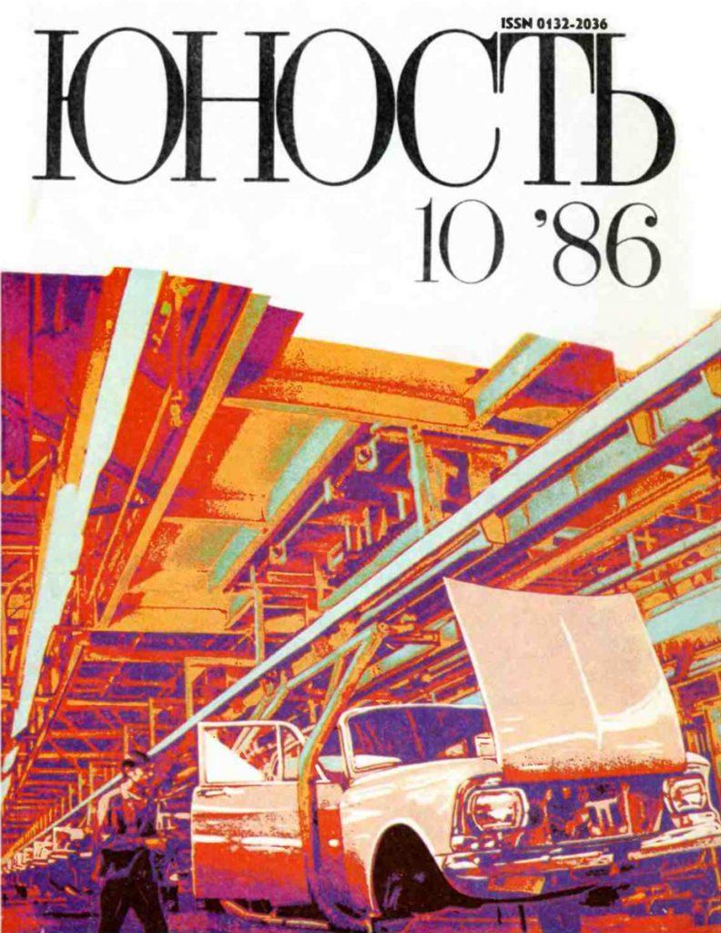 Юность №10 1986