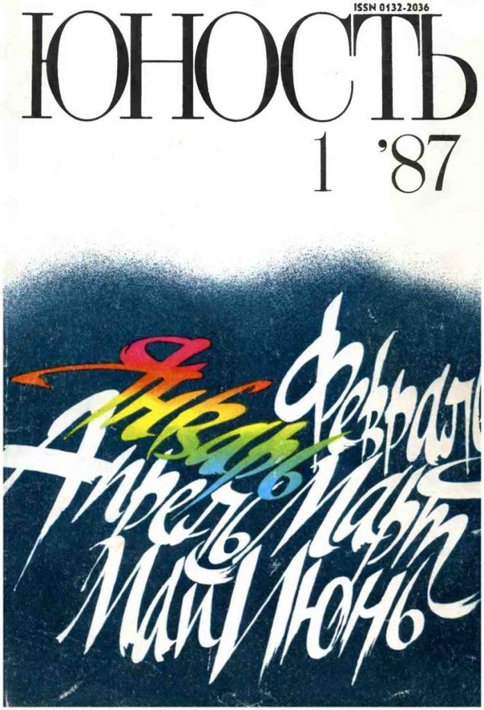 Юность №1 1987