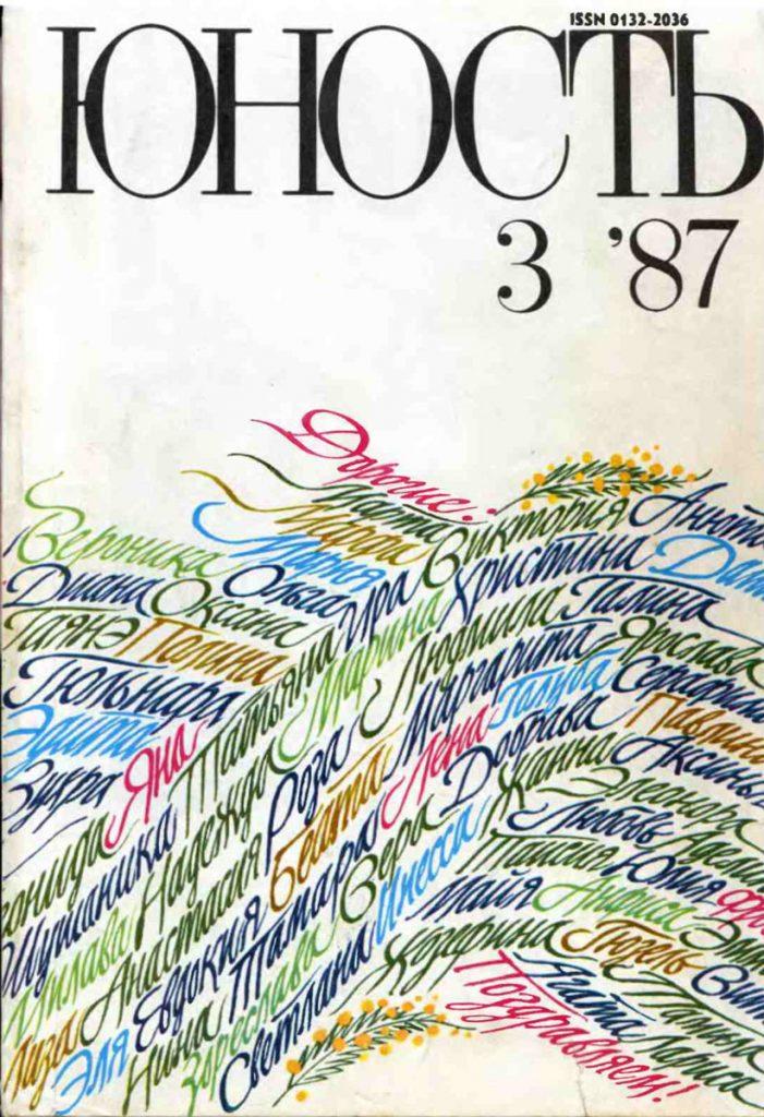 Юность №3 1987