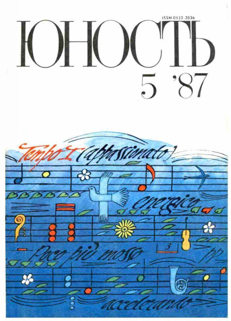 Юность №5 1987