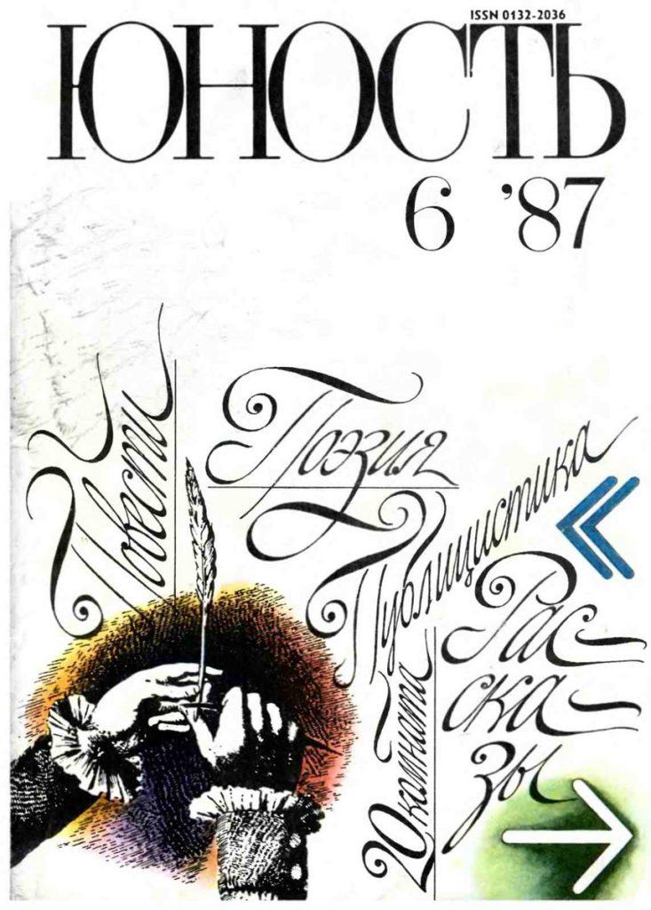Юность №6 1987