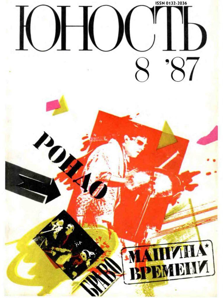 Юность №8 1987