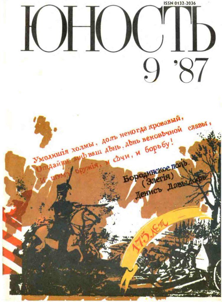 Юность №9 1987
