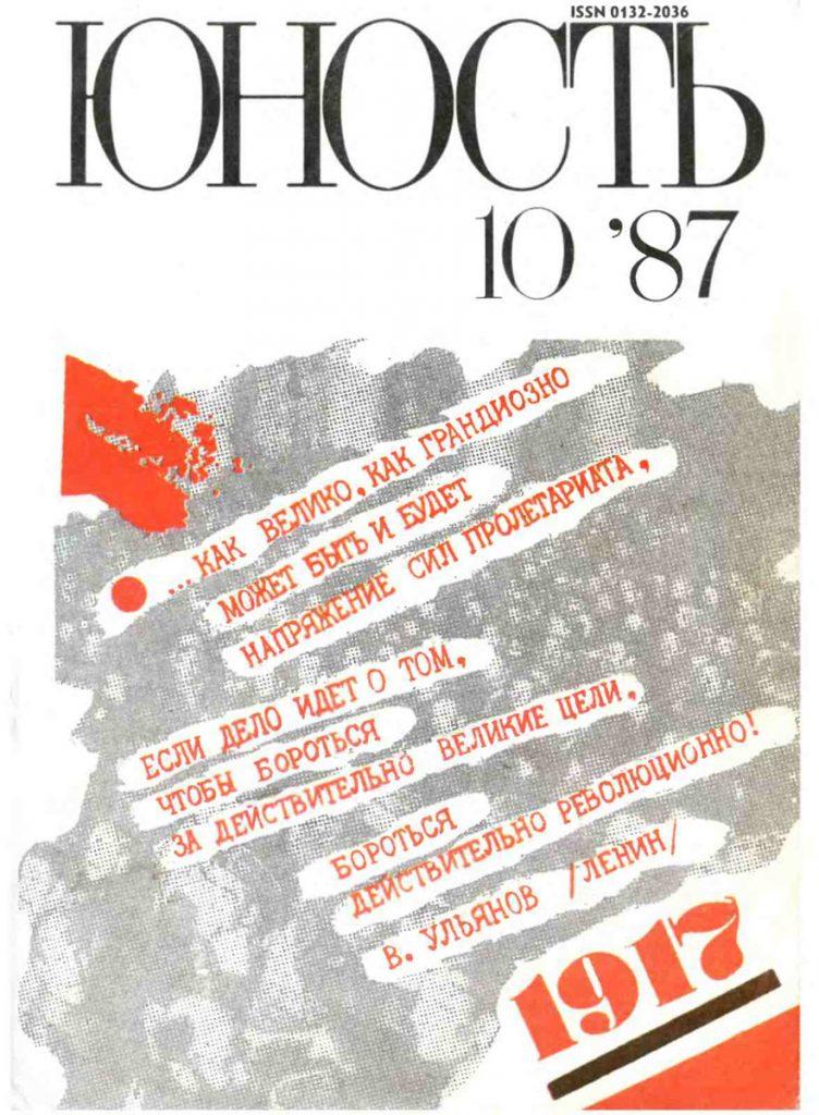 Юность №10 1987