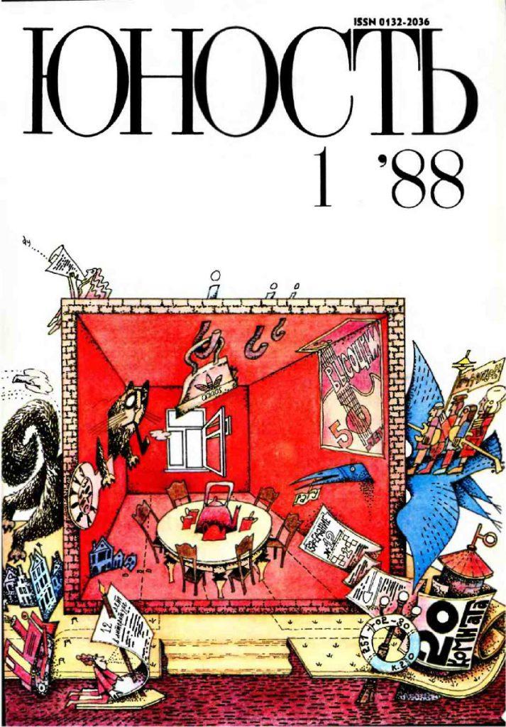 Юность №1 1988