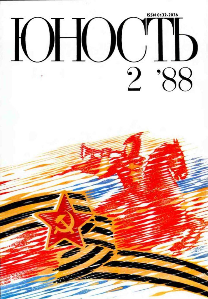 Юность №2 1988