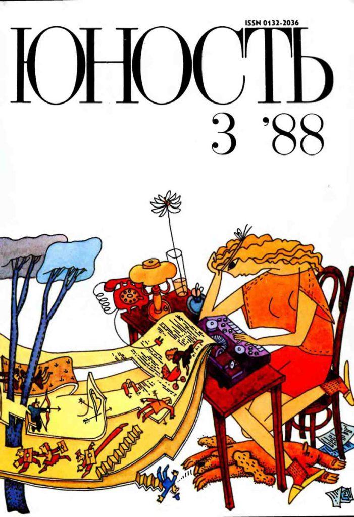 Юность №3 1988