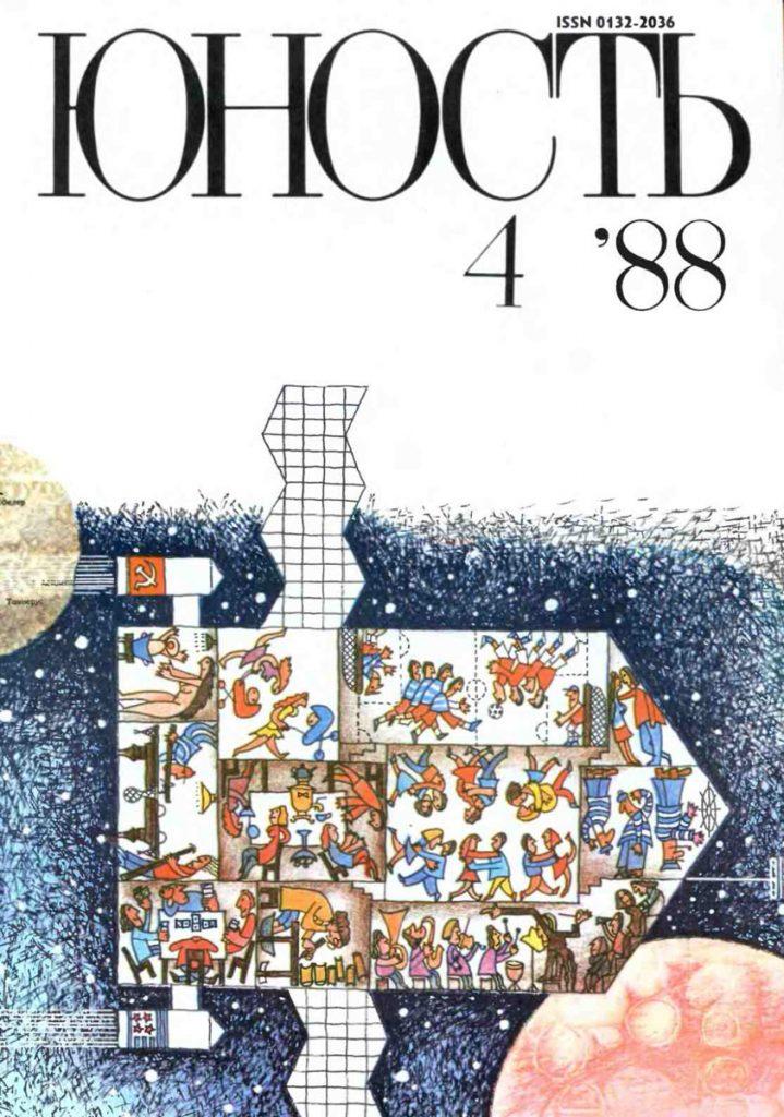 Юность №4 1988