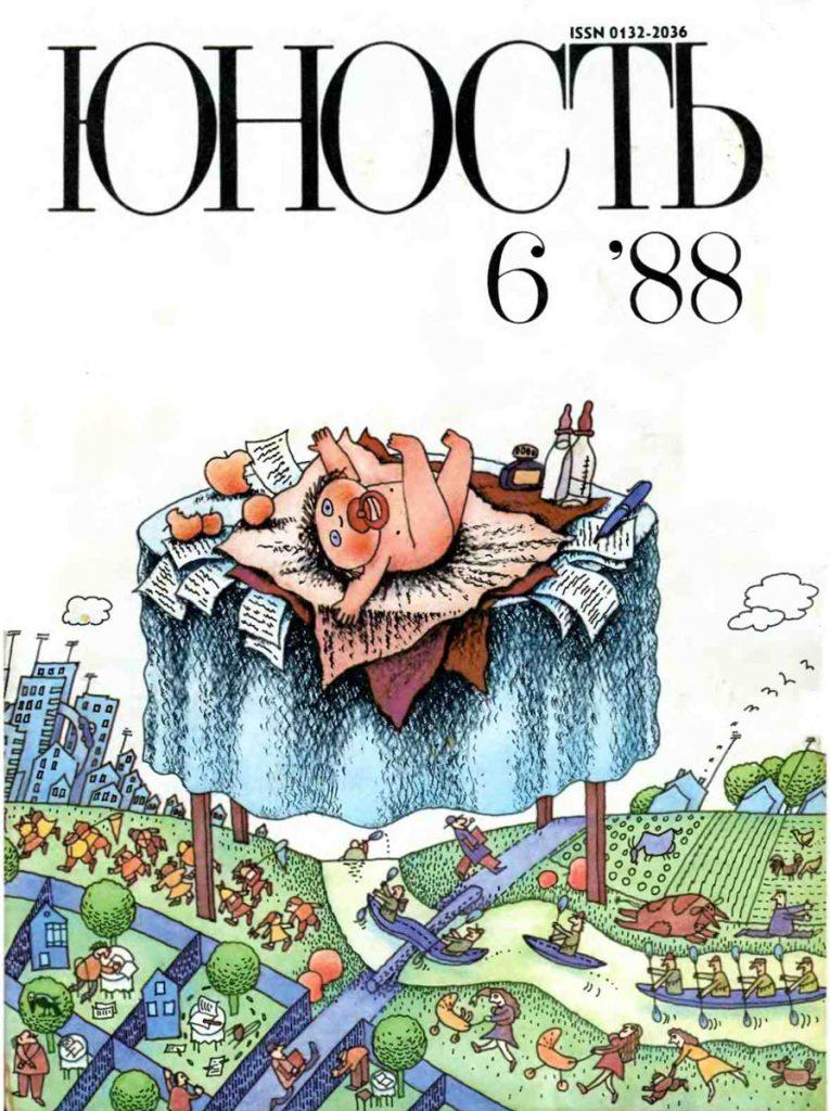 Юность №6 1988