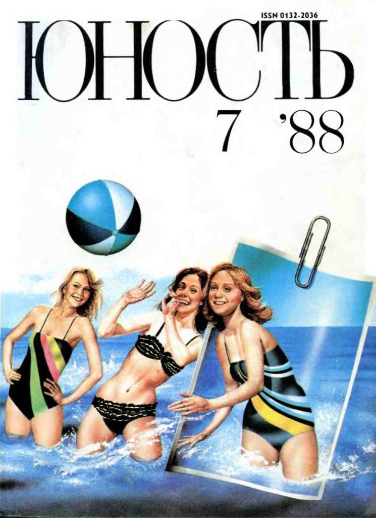 Юность №7 1988