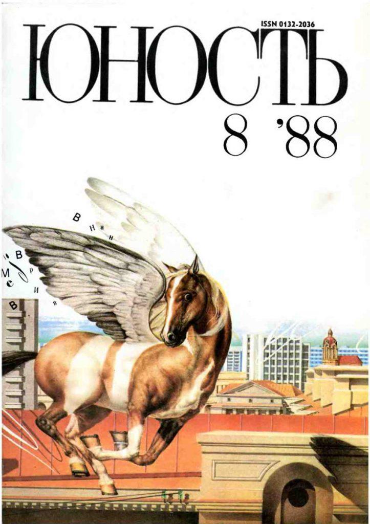 Юность №8 1988