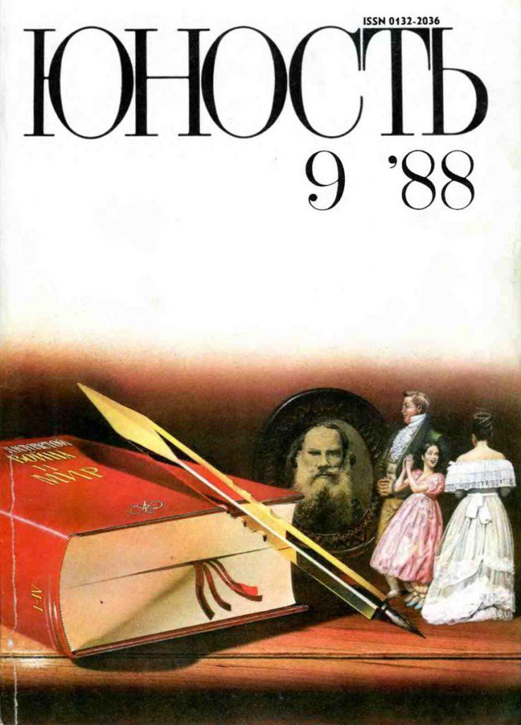 Юность №9 1988