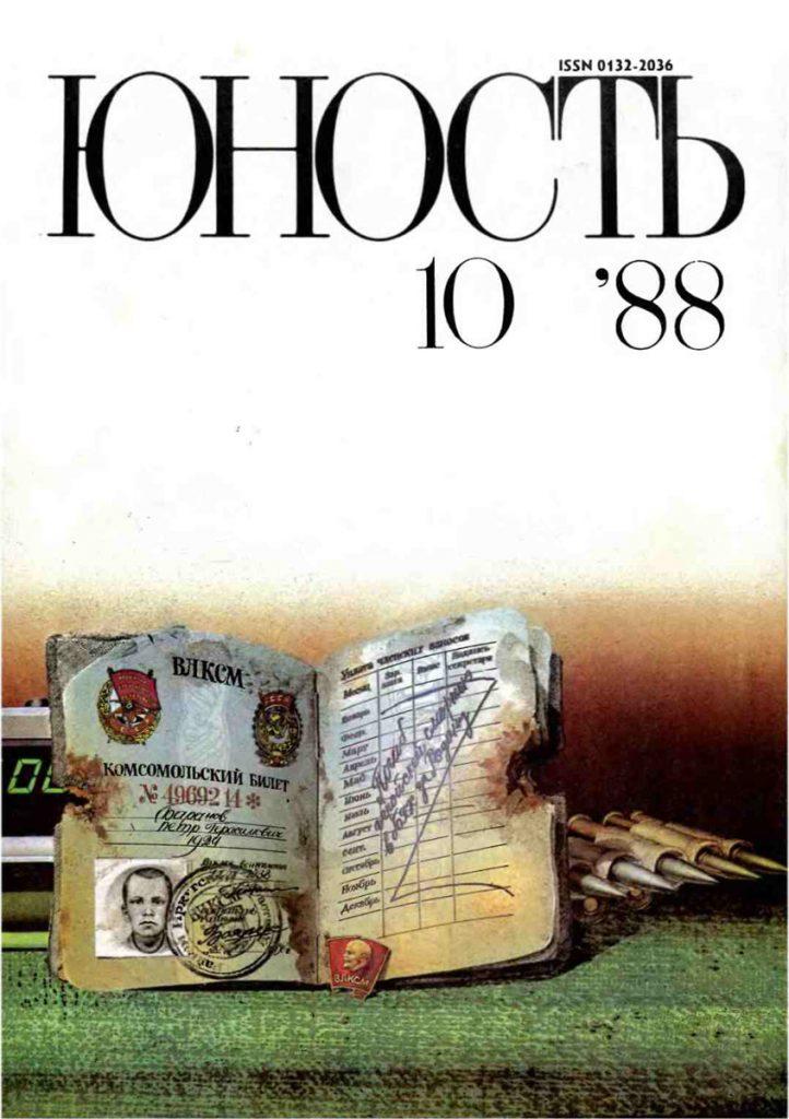 Юность №10 1988