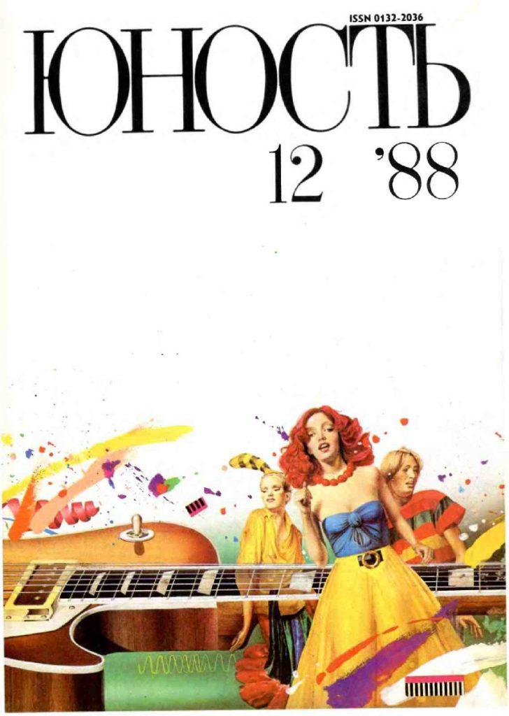 Юность №12 1988