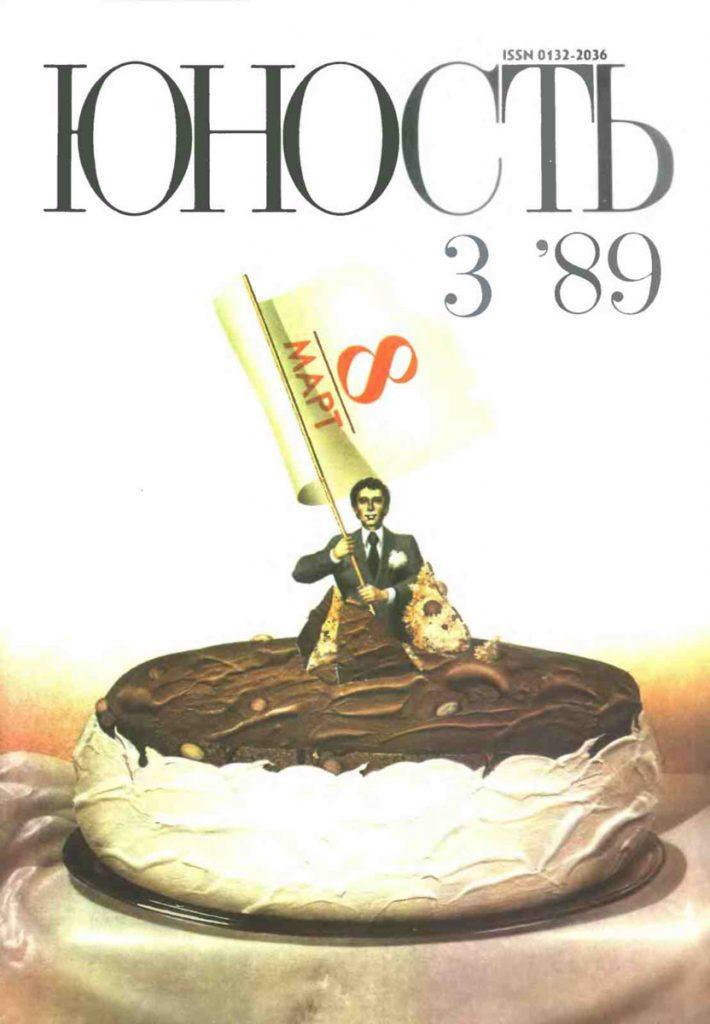 Юность №3 1989