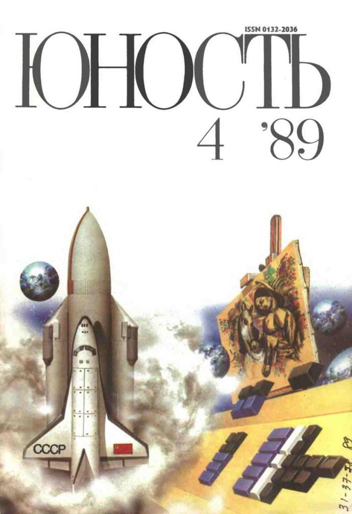 Юность №4 1989